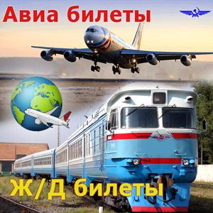 Авиа- и ж/д билеты Кисловодска