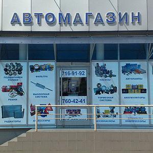 Автомагазины Кисловодска