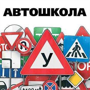 Автошколы Кисловодска
