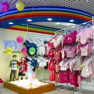 Детские магазины Кисловодска