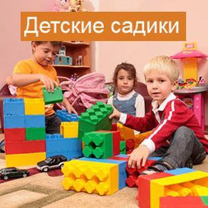 Детские сады Кисловодска