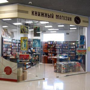 Книжные магазины Кисловодска