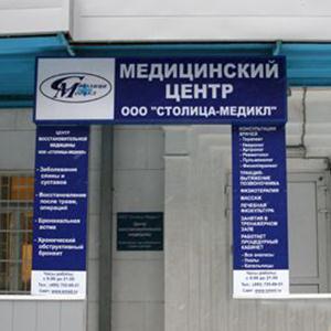 Медицинские центры Кисловодска