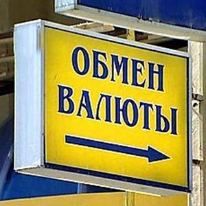 Обмен валют Кисловодска