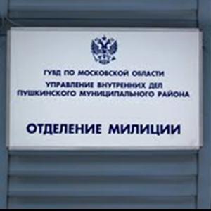 Отделения полиции Кисловодска