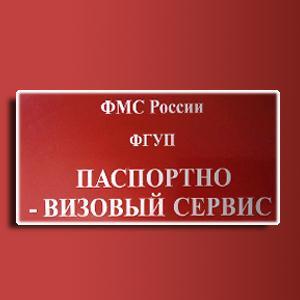 Паспортно-визовые службы Кисловодска