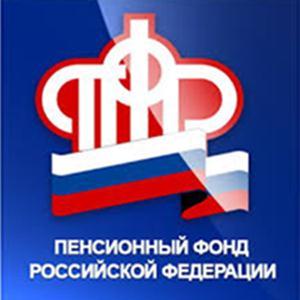 Пенсионные фонды Кисловодска