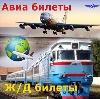 Авиа- и ж/д билеты в Кисловодске