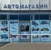 Автомагазины в Кисловодске