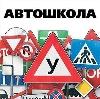 Автошколы в Кисловодске