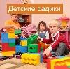 Детские сады в Кисловодске