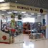 Книжные магазины в Кисловодске