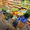 Магазины продуктов в Кисловодске