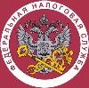 Налоговые инспекции, службы в Кисловодске