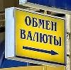 Обмен валют в Кисловодске