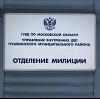 Отделения полиции в Кисловодске