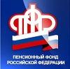Пенсионные фонды в Кисловодске