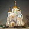 Религиозные учреждения в Кисловодске