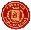 Военкоматы, комиссариаты в Кисловодске