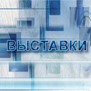 Выставки Кисловодска