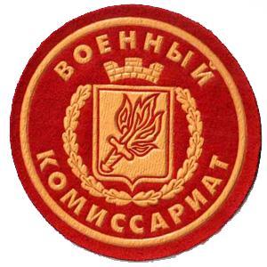 Военкоматы, комиссариаты Кисловодска