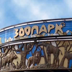 Зоопарки Кисловодска